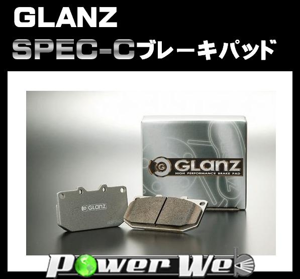 [品番:6077] グラン(GLANZ) SPEC-C ブレーキパッド フロント スバル(SUBARU) インプレッサ(GH/GR系) GRB 07/11~