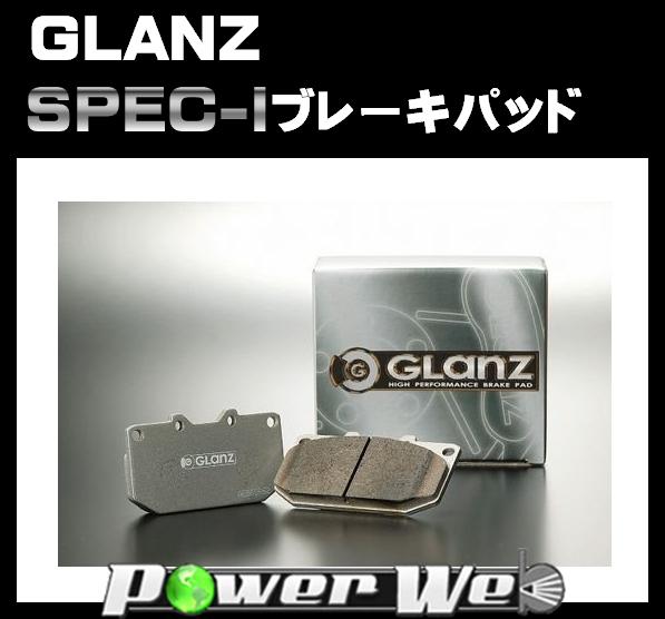 [品番:I-0710/I-0907] グラン(GLANZ) SPEC-I ブレーキパッド 前後セット BMW E36 318i/iS 91/4~98/9