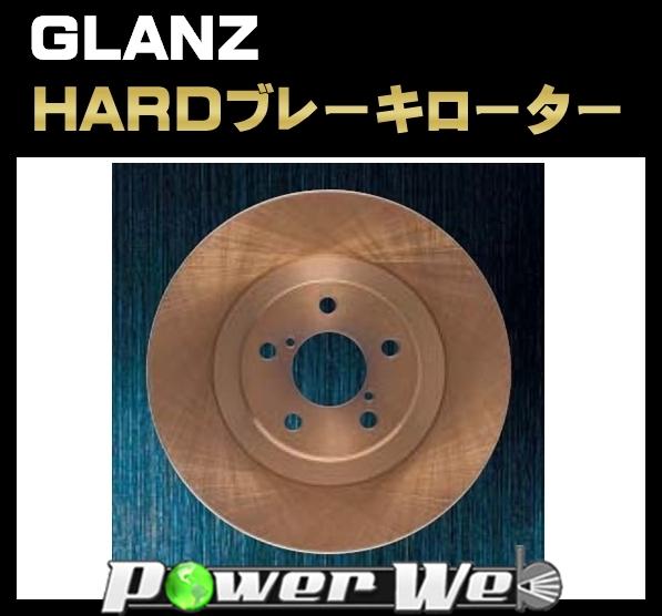[品番:19063/19068] グラン(GLANZ) ハードブレーキローター 前後セット トヨタ(TOYOTA) クルーガーL/V MHU28W 05/3~07/5