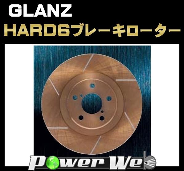 [品番:22682] グラン(GLANZ) ハードシックスブレーキローター フロント 日産(NISSAN) セフィーロ A32 PA32 HA32 94/8~98/12