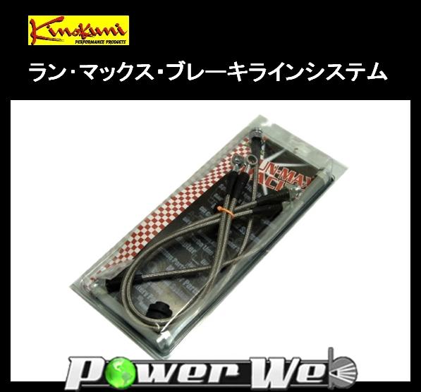キノクニ(Kinokuni) ランマックス・ブレーキラインシステム スズキ アルト/アルトワークス HA21S(660 TURBO)/HB21S(660 TURBO) 全車 H6/11~H10/10 KBS-107