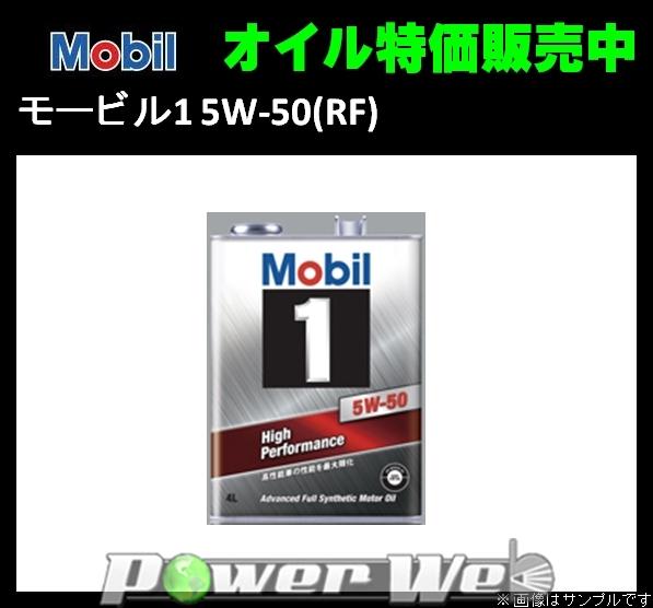 Mobil(モービル) オイル モービル1 5W-50(RF) 20L(リットル)