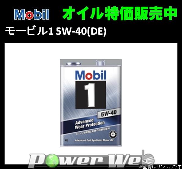 Mobil(モービル) オイル モービル1 5W-40(DE) 20L(リットル)