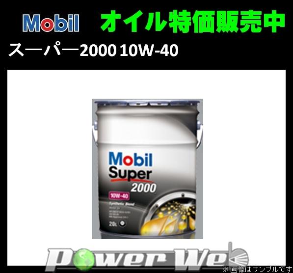 Mobil(モービル) オイル スーパー2000 X2 10W-40 20L(リットル)