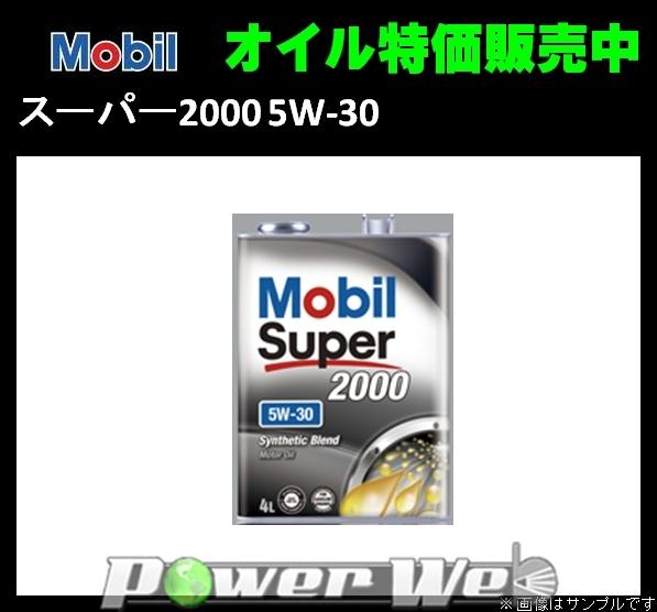 Mobil(モービル) オイル スーパー2000 5W-30 20L(リットル)