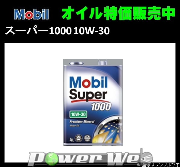 Mobil(モービル) オイル スーパー1000 10W-30 20L(リットル)
