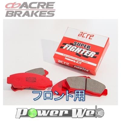 [270] ACRE / スーパーファイター ブレーキパッド フロント用 ルネッサ・ルネッサEV N30 97.10~01.9:パワーウェブ2号店
