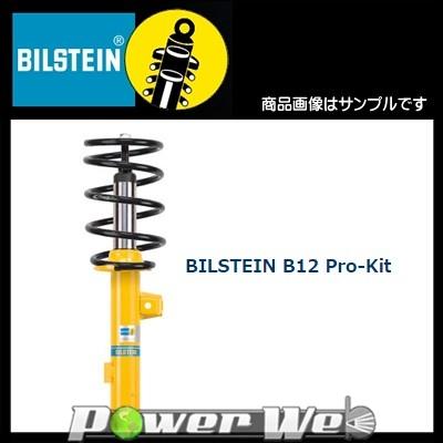 [BTS46-182890] ビルシュタイン BILSTEIN B12 PRO-KIT Alfa Romeo ミト 09/5~ MITO 1.4 / 1.4 ターボスポーツ