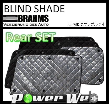 [B2-004R2] BRAHMS(ブラームス) ブラインドシェード リアセット 日産 エルグランド E51 H14/05~H22/08