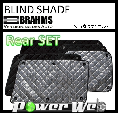 [B8-001R] BRAHMS(ブラームス) ブラインドシェード リアセット スバル レガシィツーリングワゴン BP系 H15/05~H21/05