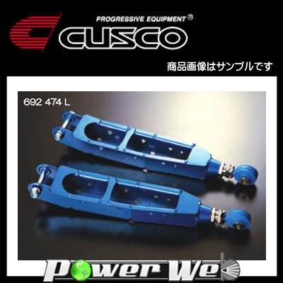 CUSCO (クスコ) リヤラテラルリンク スバル インプレッサ WRX GDB アプライドA-D [666 484 LA]