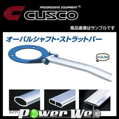 メーカー直送だから早い CUSCO クスコ ストラットバー Type OS 全店販売中 ニッサン TE52 エルグランド タワーバー 842 A 540 春の新作