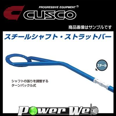 CUSCO (クスコ) ストラットバー Type ST スバル インプレッサ WRX GC8 92.11 - 00.8 タワーバー [660 510 A]