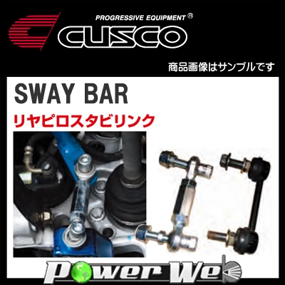 CUSCO (クスコ) リヤピロスタビリンク スバル レガシィツーリングワゴン BPE 03.5 - 07.4 4WD 3000cc, NA車, アプライドA-D [684 317 A]