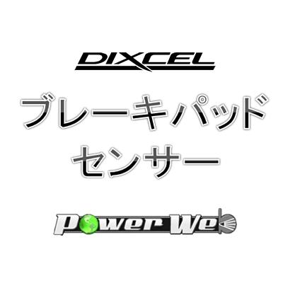 [5380-L305] DIXCEL ブレーキパッド用 センサー