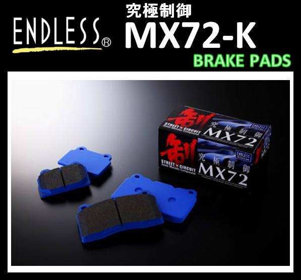 [品番:EP361/EP210] エンドレス(ENDLESS) ブレーキパッド MX72K 前後1台分 スズキ アルト・アルトハッスル H16.9~ 660 HA24S