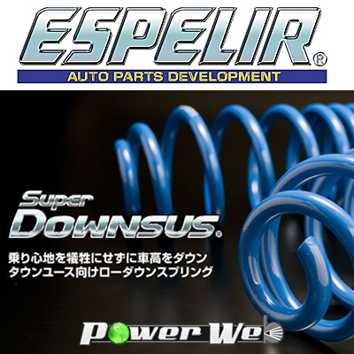 [ESN-1140] ESPELIR / スーパーダウンサス ニッサン ノート E11 H17/1~24/9 HR15DE 確認事項有