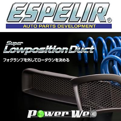 [SLD-1503] ESPELIR / スーパーローポジションダクト ダイハツ ムーヴコンテ L585S H20/8~ KF-VE 確認事項有