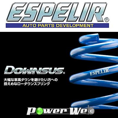[EST-4302] ESPELIR / ダウンサス アルファードHYBRID AYH30W H27/1~29/12 2AR-FXE+モーター HYBRID 4WD 前期 / エグゼクティブラウンジ