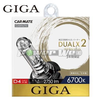 [GXB967N] GIGA / DUALX2 デュアルクス2 6700K D4R/Sバーナー 純正交換HIDバルブ