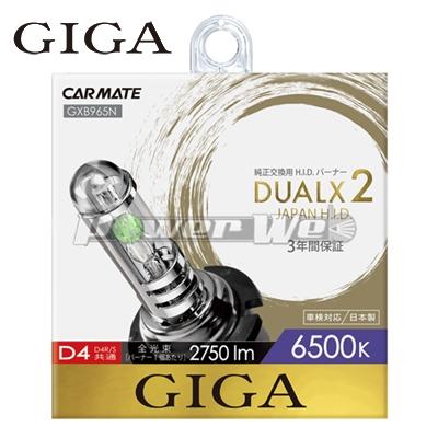 [GXB965N] GIGA / DUALX2 デュアルクス2 6500K D4R/Sバーナー 純正交換HIDバルブ