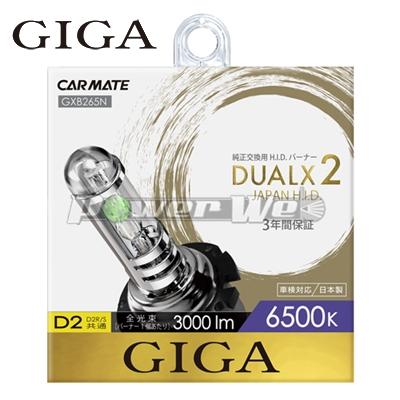 [GXB265N] GIGA / DUALX2 デュアルクス2 6500K D2R/Sバーナー 純正交換HIDバルブ