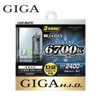 [GHB267] GIGA / クールスカイ 6700K D2R/Sバーナー 純正交換HIDバルブ