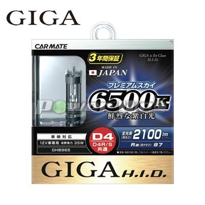 [GHB965] GIGA / プレミアムスカイ 6500K D4R/Sバーナー 純正交換HIDバルブ