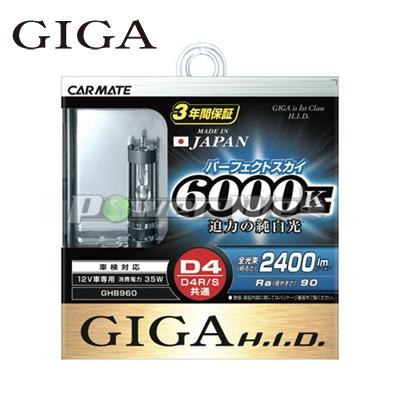 [GHB960] GIGA / パーフェクトスカイ 6000K D4R/Sバーナー 純正交換HIDバルブ