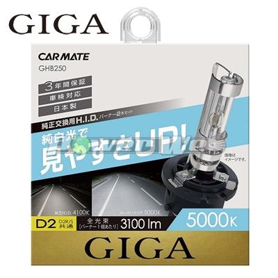 [GHB250] GIGA / スーパークリア 5000K D2R/Sバーナー 純正交換HIDバルブ