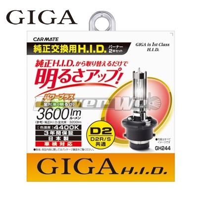 全国送料無料 GH244 GIGA パワープラス 初売り D2R 4400K 人気の製品 純正交換HIDバルブ Sバーナー