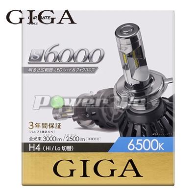 [BW531] GIGA / S6000 6500K H4 LEDヘッド&フォグバルブ Hi/Lo切替