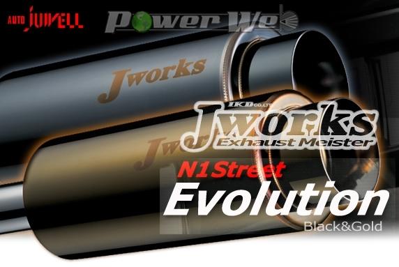 [NS-004(B/G)] Jworks N1 ストリート Evolution Black&Gold マフラー ミラ ターボ L200 EF H02.05~H06.08