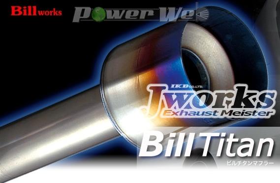 [BTT-005] Jworks ビル フルチタンマフラー コペン L880K JB H14.06~H20.12