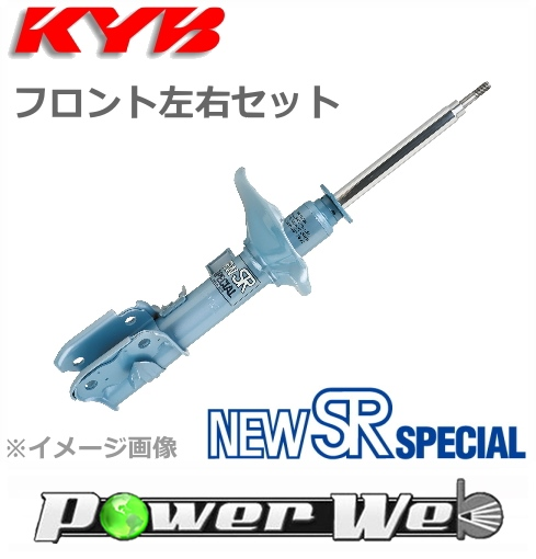 [NST5397R・L] KYB NEW SR SPECIAL ショック フロント左右セット ティアナ J32 2008/06~