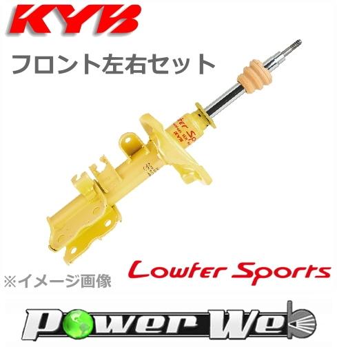 [WST5224R・L] KYB Lowfer Sports ショック フロント左右セット ステップワゴン LA-RF4 2001/04~