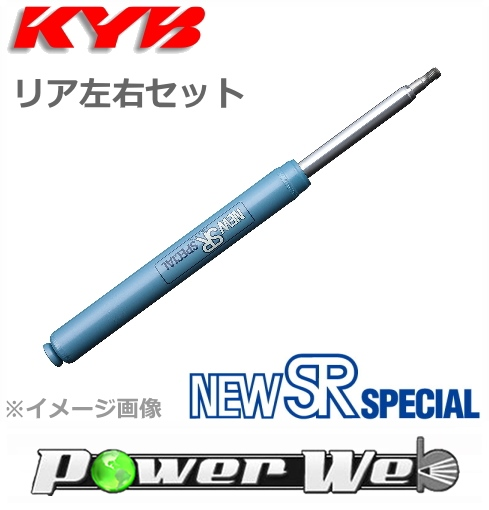 [NSF1096] KYB NEW SR SPECIAL ショック リア左右セット ムーヴ コンテ L575S 2008/08~