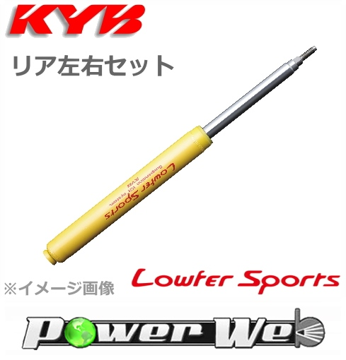 [WSF1105] KYB Lowfer Sports ショック リア左右セット ワゴン R MH23S 2008/09~