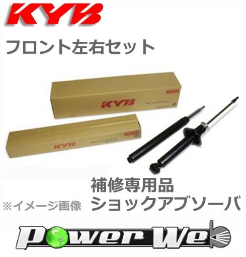 [KST5576R.L] KYB 補修用 ショック フロント左右セット イスト NCP60 02.4~