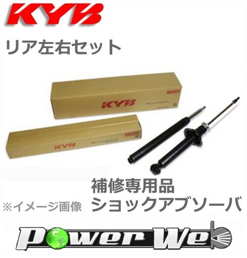 [KST5490R.L] KYB 補修用 ショック リア左右セット ブルーバードシルフィ QNG10 00.08~
