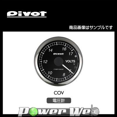 PIVOT (ピボット) サイバーゲージ OBDtype(電圧) [COV]