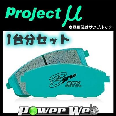 SUBARU レガシーB4 2000 05.8~ BL5 STI プロジェクトミュー(Projectμ) ブレーキパッド B SPEC 前後セット [品番:F906/R906]:パワーウェブ2号店