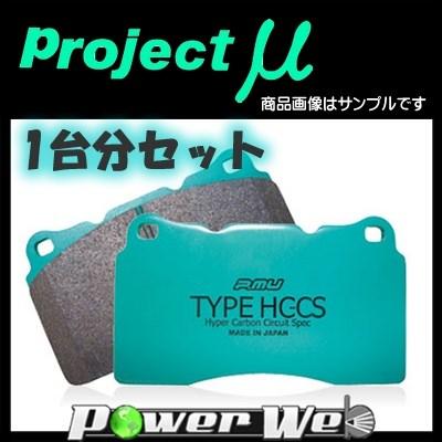 【ギフト】 NISSAN スカイライン 2500 91.8~93.8 ECR32 プロジェクトミュー(Projectμ) ブレーキパッド TYPE HC-CS 前後セット [品番:F238/R201], ヨゴチョウ 34c61d4e