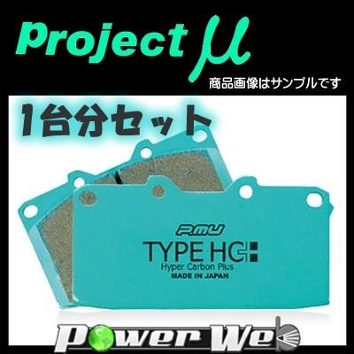NISSAN GT-R 3800 07.12 ~ R35 プロジェクトミュー(Projectμ) ブレーキパッド TYPE HC+ 前後セット [品番:F261/R261]