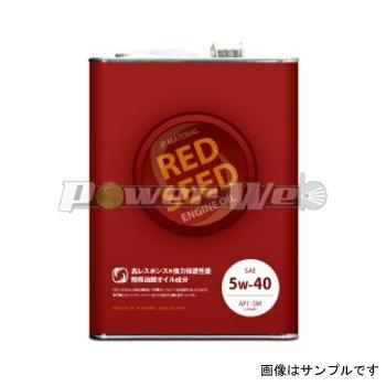 RED SEED(レッド シード) エンジンオイル スポーツモデル 5W-40 SM 化学合成油 品番:RS-SD20 20L(ペール)