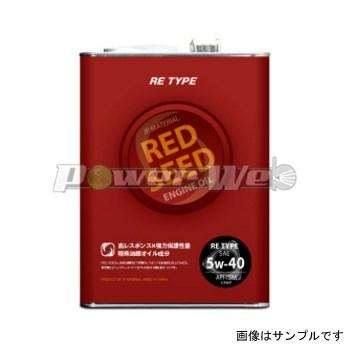 RED SEED(レッド シード) エンジンオイル RE(ロータリー)専用 5W-40 SM 化学合成油 品番:RS-RX04 1ケース(4L×6缶)