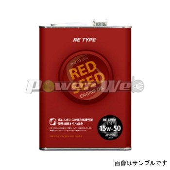 RED SEED(レッド シード) エンジンオイル RE(ロータリー)専用 15W-50 SM 化学合成油 品番:RS-RE04 1ケース(4L×6缶)