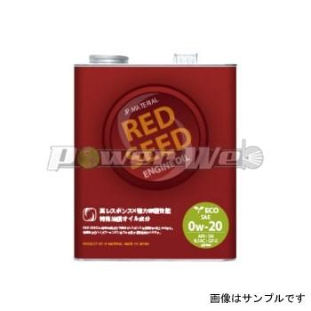 RED SEED(レッド シード) エンジンオイル 軽自動車専用 0W-20 SN 化学合成油 品番:RS-CS03 1ケース(3L×6缶)