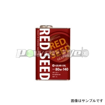 RED SEED(レッド シード) ギアオイル 80W-140 GL-5 化学合成油 品番:RS-MD80140 1ケース(1L×12缶)