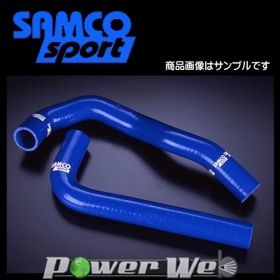 SAMCO (サムコ) クーラントホース&バンドセット トヨタ スープラ JZA70 1JZ-GTE [40TCS124/C]